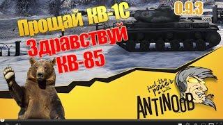 Прощай КВ-1С [Здравствуй КВ-85] World of Tanks (wot)(Моя сборка модов: https://www.youtube.com/playlist?list=PLrVuuTUjBTaHZTp-He6xyQtPDWrQtNu91 Заработать золото: ..., 2014-09-18T11:00:06.000Z)