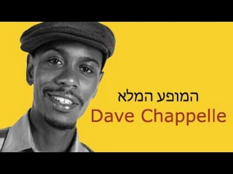 Dave Chappelle המופע המלא