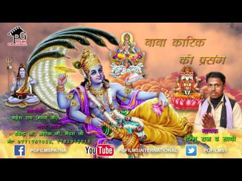 बाबा सतयुग के अवतार रहनी @ Baba Karik Ki Prasang | Audio Part 2 | PG Films Live HD