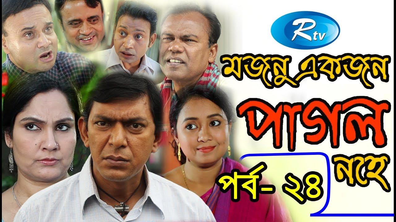 Mojnu Akjon Pagol Nohe | Ep- 24 | Chanchal Chowdhury | Bangla Serial Drama 2017 | Rtv