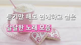 듣기만 해도 연애하고 싶은 달달한 노래 모음 연속재생(40분) / A Sweet K-Pop Playlist (40min)