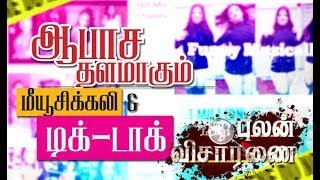 06-10-2018 Pulan Visaranai – Puthiya Thalaimurai tv Show
