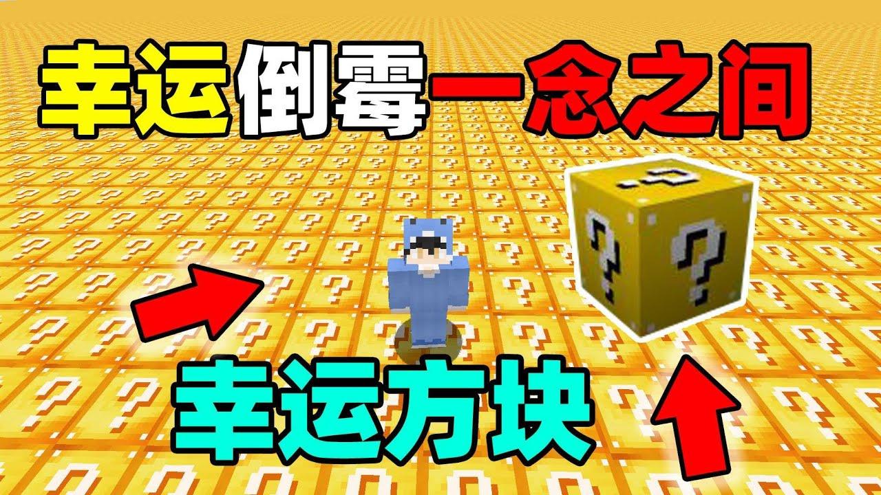Minecraf我的世界:在满世界都是幸运方块的情况?你能活多久?