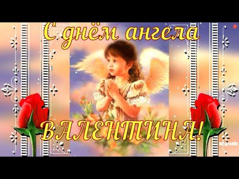 ВАЛЕНТИНА, с днем ангела! Красивое музыкальное поздравление для Вали, Валентины!