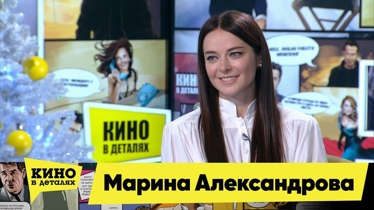 Кино в деталях 29.12.2020 Марина Александрова