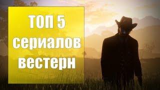 100ZA200 - Топ 5 сериалов вестерн (Ковбойских)
