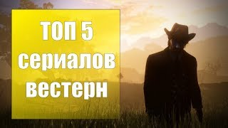 Смотреть сериал 100ZA200 - Топ 5 сериалов вестерн (Ковбойских) онлайн