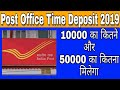 POST OFFICE TIME DEPOSIT SCHEME || POST OFFICE TD INTEREST RATE 2019 HINDI