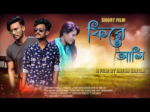 Fire Asi L ফিরে আসি L Bangla New Short Film L Ariyan Shanto L Saima L 2019