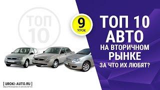 Урок 9 - топ 10 автомобилей на вторичном рынке, популярные автомобили, народные любимцы