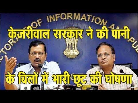 #hindi #breaking #news #apnidilli  केजरीवाल सरकार ने की पानी के बिलों में भारी छूट की घोषणा