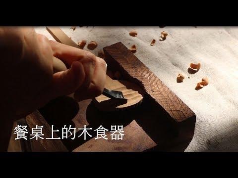 餐桌上的木食器:木湯匙研究室,職人紋刻技法第一次就上手!