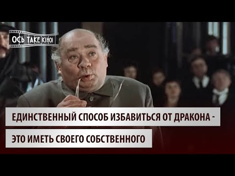 Запрещенная сказка «Убить Дракона» - первый фильм Захарова для большого экрана.
