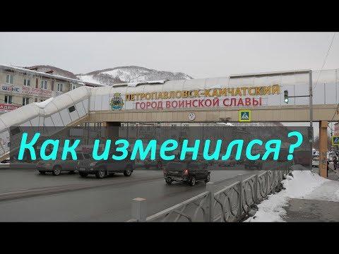 КАК ИЗМЕНИЛСЯ ГОРОД ПЕТРОПАВЛОВСК КАМЧАТСКИЙ РОССИЯ