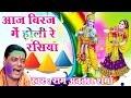 Superhit Holi Song 2017 - Aaj Brij Main Holi Hai Re Rasiya - Ram Avtar Sharma #Ambey Bhakti