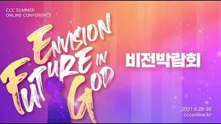 CCC음악선교부 소개 - 비전박람회