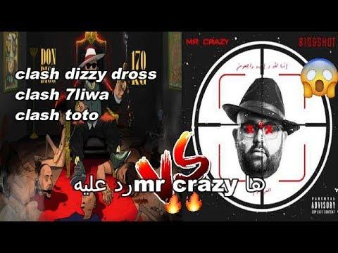 نايضة كلاشات  DON BIGG - 170 KG vs MR CRAZY - BIGGSHOT clash 7liwa and dizzy dros