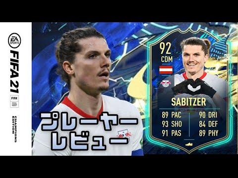 FIFA 21 TOTS ザビッツアー プレーヤーレビュー