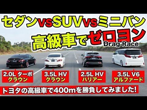 【ゼロヨン企画 #06】セダンとミニバンとSUVの高級車を並べてゼロヨンをしました|KUHL Racing Drag Race