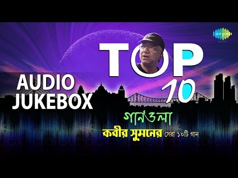 Top Hits of Kabir Suman | Popular Bengali Songs | Audio Jukebox