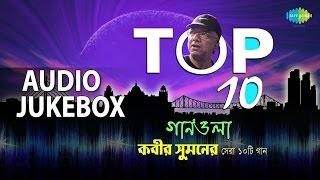 Top Hits of Kabir Suman | Popular Bengali Songs | Audio Jukebox