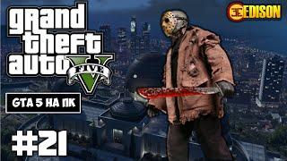 Grand Theft Auto 5 - Прохождение #21 - Тревор маньячина (GTA 5 на ПК, 60 fps)