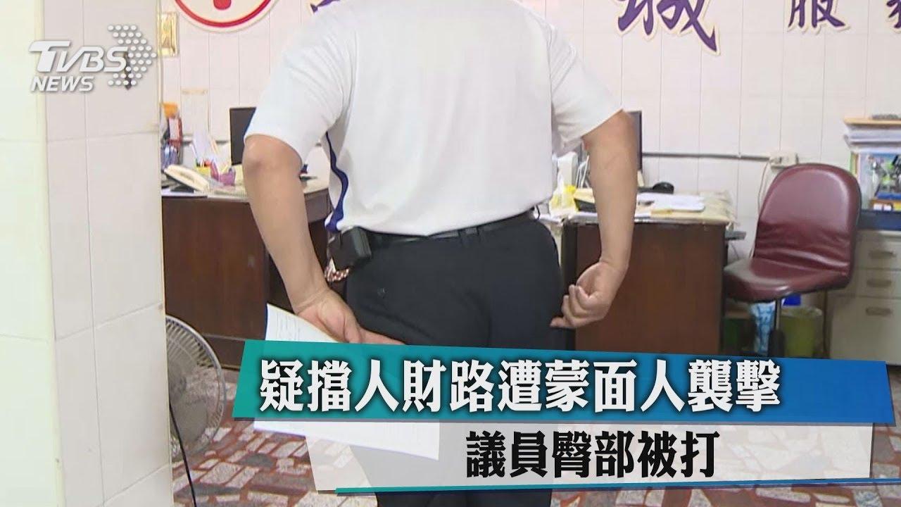 疑擋人財路遭蒙面人襲擊 議員臀部被打 - YouTube