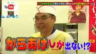 百田夏菜子モノノフでこノフ赤神推しによる静岡県の唐揚げ屋の観光スポ...
