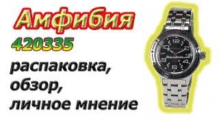 """Часы Амфибия 420355 от магазина часов """"Восток"""" (распаковка, обзор, личное мнение)"""