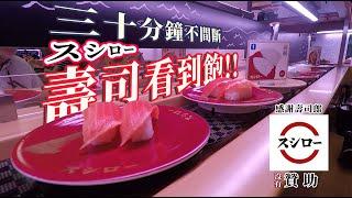 壽司郎迴轉壽司30分無間斷療癒系影片