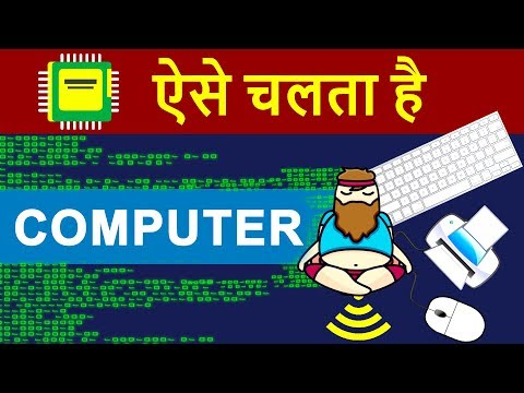 How Computers Works in HINDI ?   How Data Travel inside a Computer using 0 & 1 - Binary Numbers