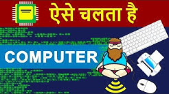 How Computers Works in HINDI ? | How Data Travel inside a Computer using 0 & 1 - Binary Numbers