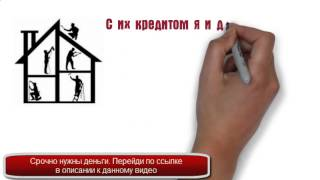 Домашние деньги. Получение кредита(Надежные варианты кредитования http://cut.sbs1503.ru/7, посмотри здесь. zaimo ru, домашние деньги, в каком банке взять..., 2014-09-26T19:28:59.000Z)