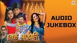 Shrestha Bangali – Full Movie Audio Jukebox | Riju, Ulka, Rajpal Yadav &#0 …
