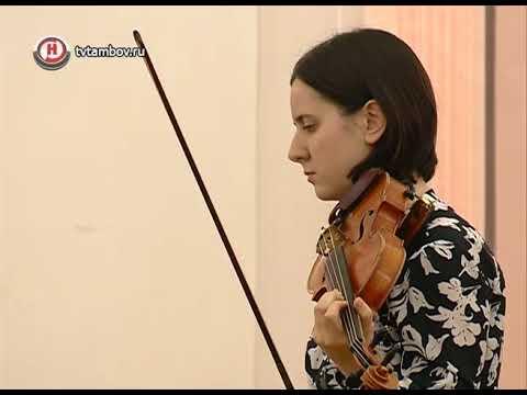 Музыкант из Германии обучил игре на скрипке тамбовских студентов