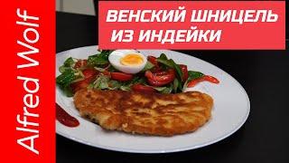 Венский шницель из индейки. Любимая еда на ужин! Вторые блюда - лучшие рецепты. (schelleslecker)