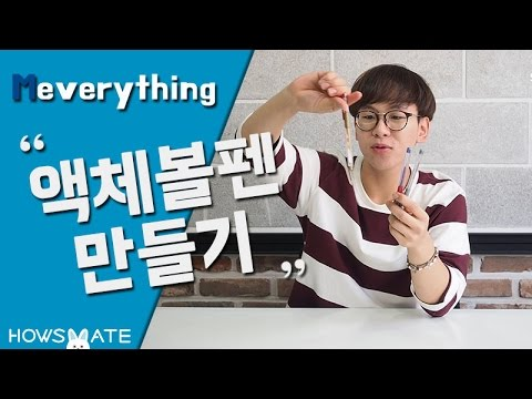 [Meverything Ep.26] How to make a liquid ball-pen ㅣ Sharehows