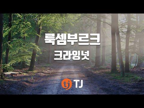[TJ노래방] 룩셈부르크 - 크라잉넛 (Crying Nut) / TJ Karaoke