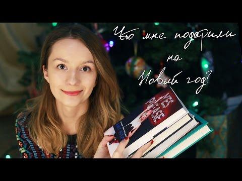 Книги, которые я получила в подарок на Новый год! || Book Haul