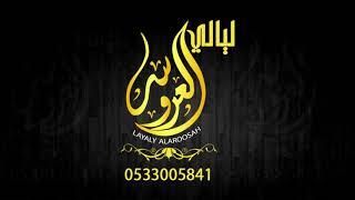 زفات 2020 دخلة عروس +قصيدة باسم منيرة +زفة محمد عبدة بنت الــــخيال لطلب 0533005841