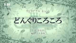 HID楽譜出版 バリアブルコンサートバンド シリーズ - バリアブル4to12 ...