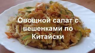 Салат рецепт.Овощной салат с вешенками по Китайски.Просто и Вкусно!!!Salad with oyster mushrooms