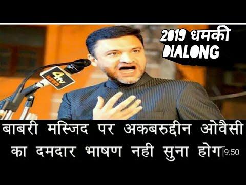 अयोध्या VS miya bhai धमकी dialong speaker far sound 2019 nara dj zakir pathan
