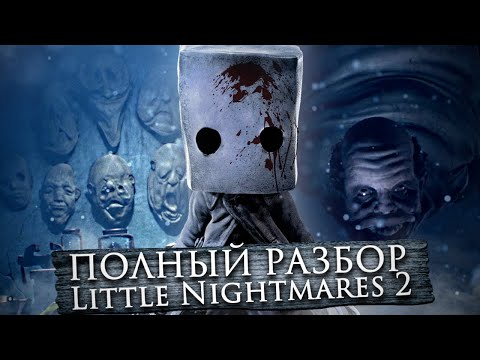 СТРАШНАЯ ТАЙНА БОЛЬНИЦЫ в LITTLE NIGHTMARES 2..? - Маленькие Кошмары Разбор & Теории и Секреты