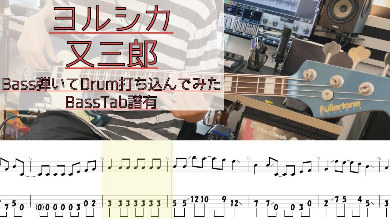 【tab譜有】 又三郎 / ヨルシカ ベース カバー / 弾いてみた タブ譜 Bass Cover