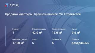 Продажа квартиры, Краснознаменск, Ул. Строител...