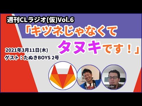 週刊CLラジオ(仮)Vol.6「キツネじゃなくてタヌキです!」