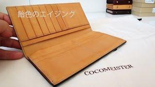 飴色にエイジングしたヌメ革とブライドルレザーのエイジング ココマイスター長財布