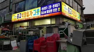 중고식당집기 010-9487-5070 오만가지 그릇 냉…