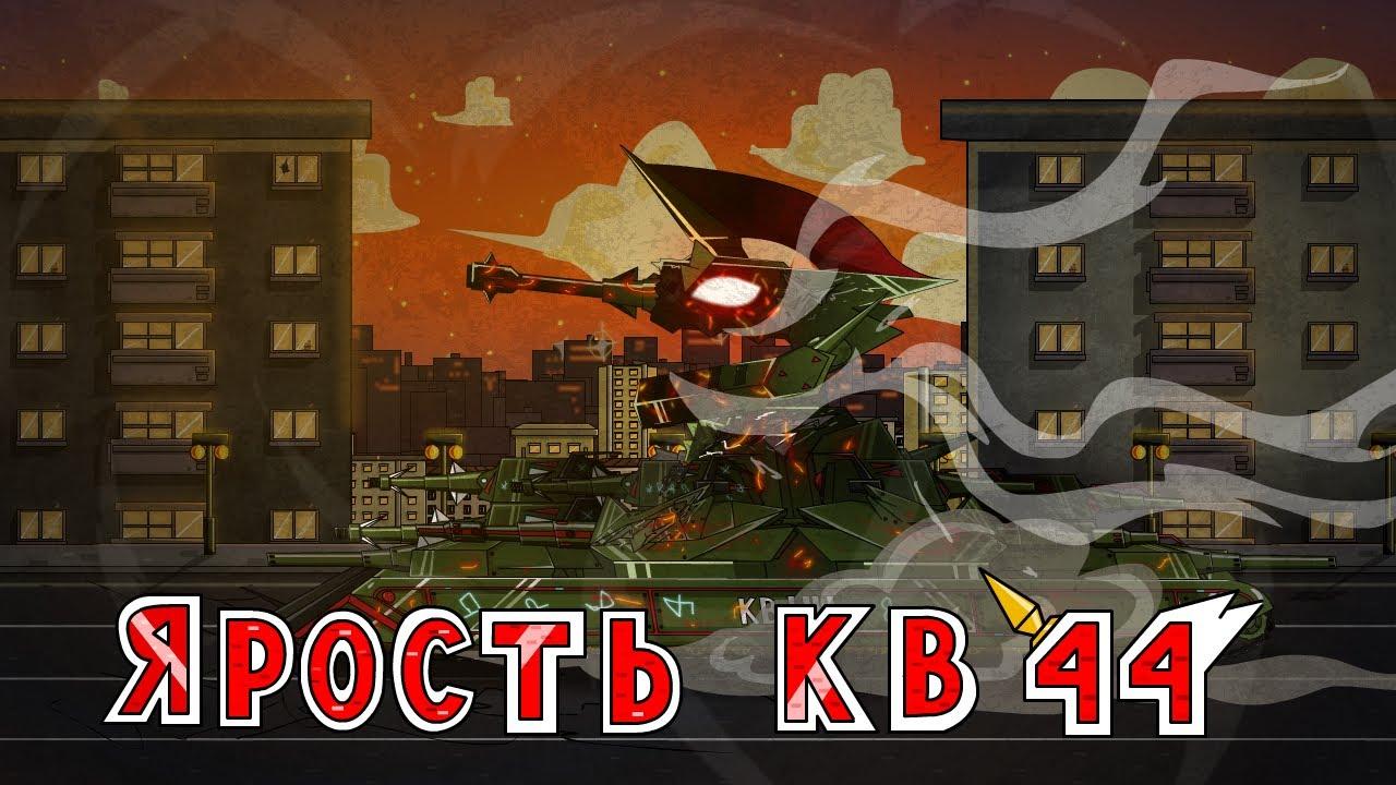 Ярость монстра КВ 44 - Мультики про танки